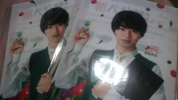 新品未使用 山崎賢人 クリアファイル 2枚セット カゴメ野菜生活 非売品  グッズの画像