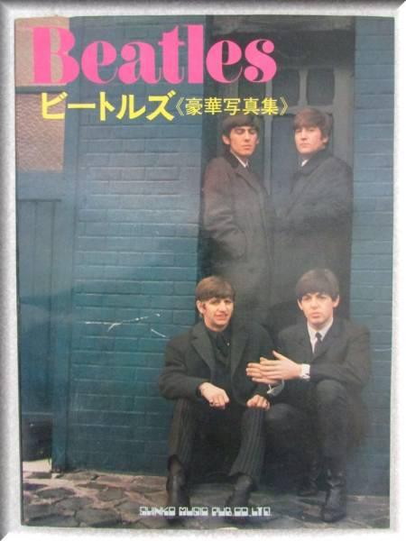 ◎ 送料無料 ◎ 【Beatles・豪華写真集】 1973年7月発行