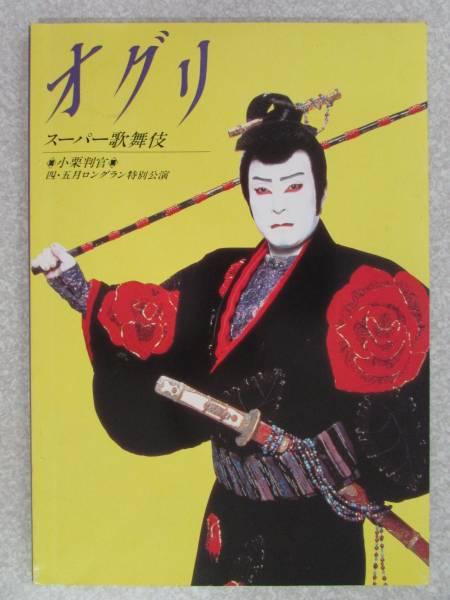◎ 送料無料 ◎ 歌舞伎パンフレット【 スーパー歌舞伎・オグリ/市川猿之助】1991年4月・5月