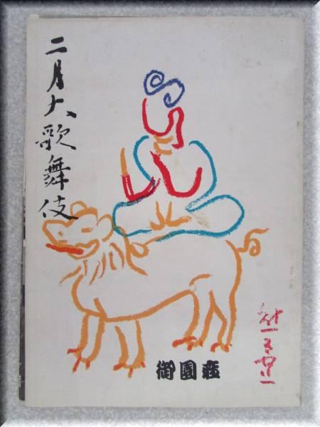 ◎ 送料無料 ◎ ★ パンフレット ★ 【二月大歌舞伎】 昭和35年発行