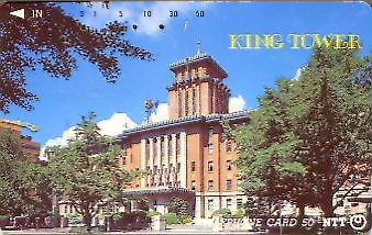 《テレカ》1988年 KING TOWER=神奈川県庁(50度・使用済)_《テレカ》1988年 KING TOWER