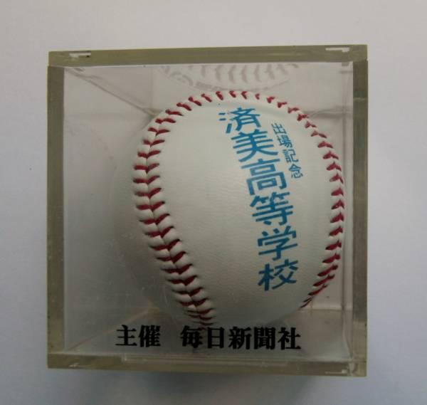 ☆第76回選抜高校野球大会・済美高校・記念ボール■愛媛県