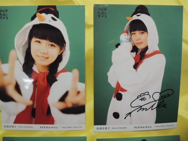 アイドルネッサンス 比嘉奈菜子 生写真4枚 内1枚自筆サイン入り 雪だるま