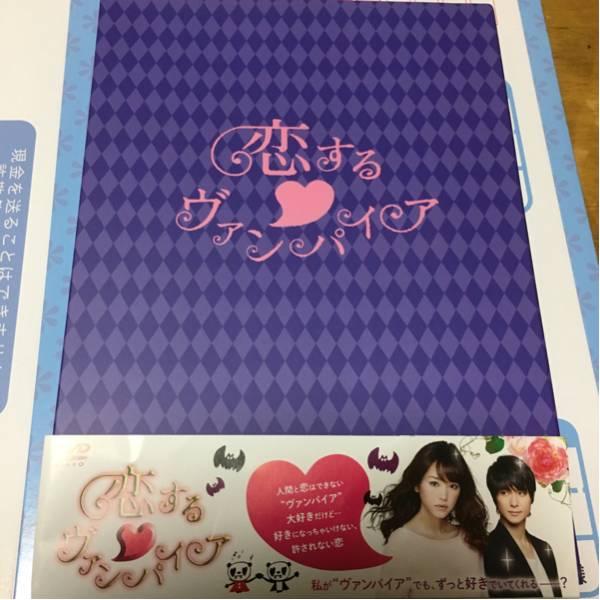 恋するヴァンパイア DVD 中古 ABCZ 戸塚祥太