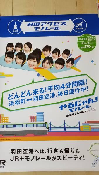 【二枚組】HKT48×モノレール JR特大サイズポスター B1サイズ 指原 児玉 宮脇 ライブグッズの画像
