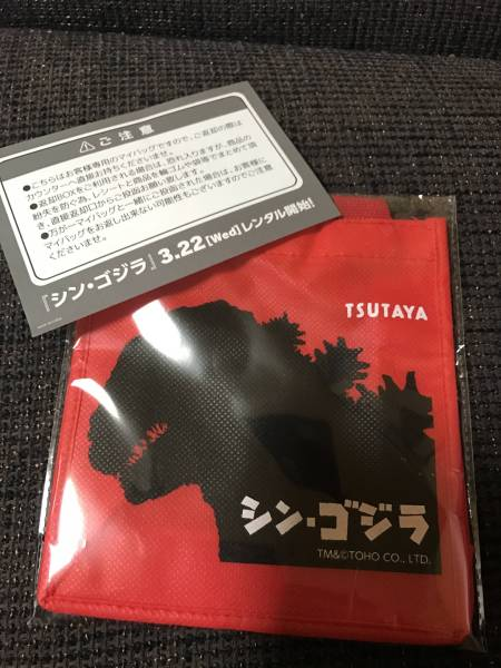 TSUTAYA シン・ゴジラ レンタル マイバッグ 即決