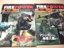 銃火器・ファイアーパワー・2冊/マシンガンから特殊火器まで/実戦シーンの写真や詳細なイラストなど銃火器の性能を解説した銃火器の集大成