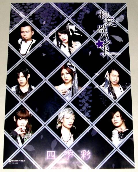 Γ10 新星堂特典B3ポスター 和楽器バンド [四季彩-shikisai-]