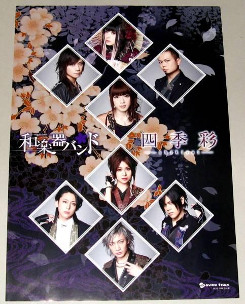 Γ10 HMV特典B3ポスター 和楽器バンド [四季彩-shikisai-]