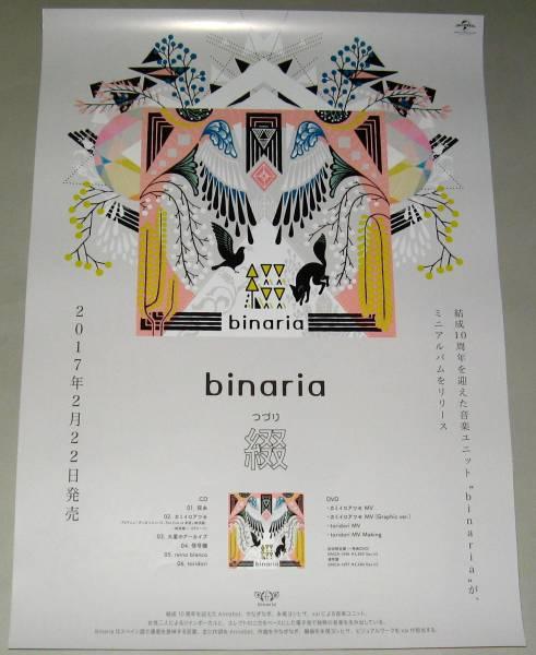 Γ9 告知ポスター binaria[綴]