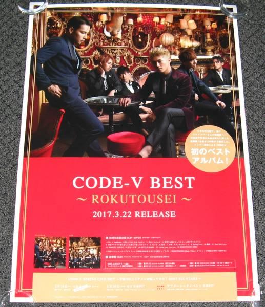 Γ10 告知ポスター CODE-V [BEST-ROKUTOUSEI]