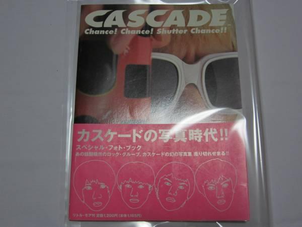 【帯付き】CASCADE(カスケード)初期写真集◇◆ Chance!Chance!Shutter Chance!! ◆◇リトルモア