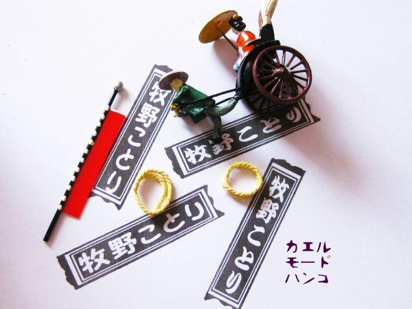 オーダー お名前スタンプ はんこ 千社札シール 手作りに♪ 黒 プレゼントに人気です♪_お手軽セミオーダーなはんこで千社札。
