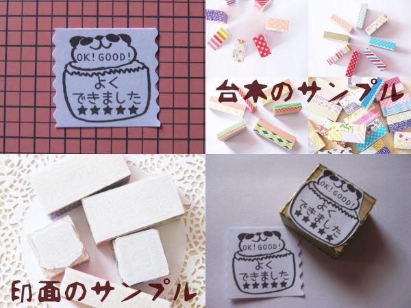 先生専用♪よくできました パンダカップケーキ 手作り ごほうびスタンプ はんこ 先生へのプレゼントにも人気です☆_コレクションに加えてください(*^_^*)