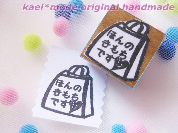 ハンドメイド スタンプ ほんの気持ちです バッグ はんこ 粗品やちょこっとプレゼントのカードやラッピングニに☆_おまけや粗品、手作りお菓子にも。