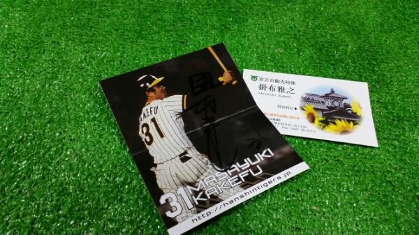 阪神タイガース 掛布雅之2軍監督直筆サイン非売品名刺 2枚 グッズの画像