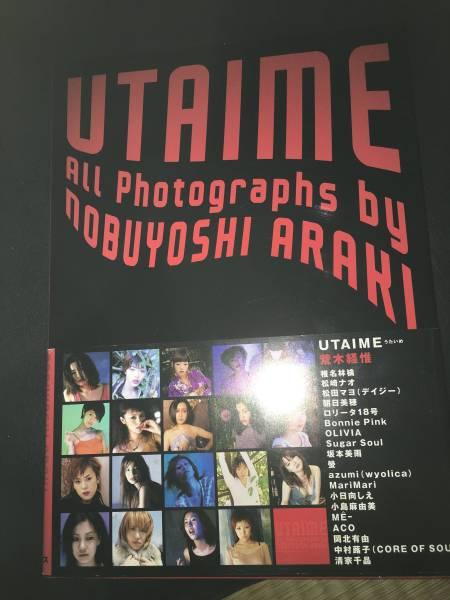 レア。唄女 ウタイメ写真集 椎名林檎、松崎ナオ、BONNIE PINK、坂本美雨、ACO他