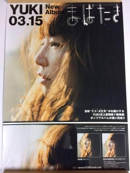 YUKI まばたき アルバム販促告知B2光沢ポスター ユキ ジュディマリ