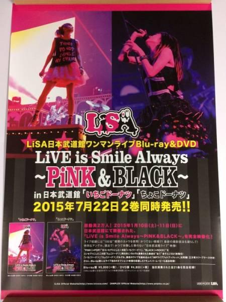 LiSA 武道館LIVE BD&DVD いちごドーナツ ちょこドーナツ 販促告知B2ポスター リサ