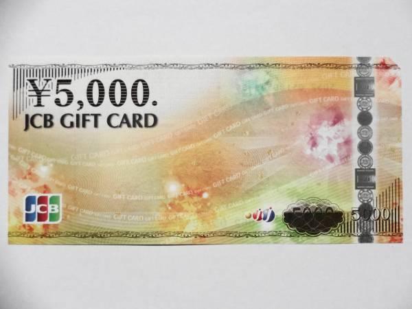 ◆ JCBギフトカード 5,000円分【 5000円券×1枚 】◆ 商品券 【送料無料】 新品
