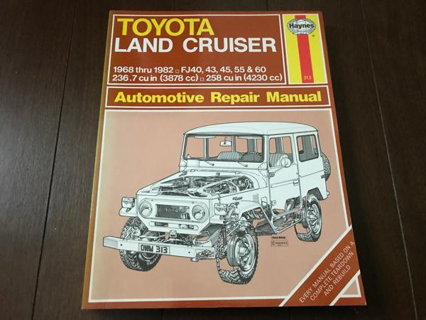【超希少】ランドクルーザー 40/50/60 洋書 Automotive Repair Manual 1968-1982