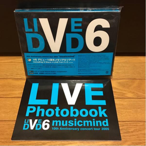 V6 『musicmind』10th LIVE DVD 2枚組 通常盤 +LIVE フォトブック封入 コンサートグッズの画像