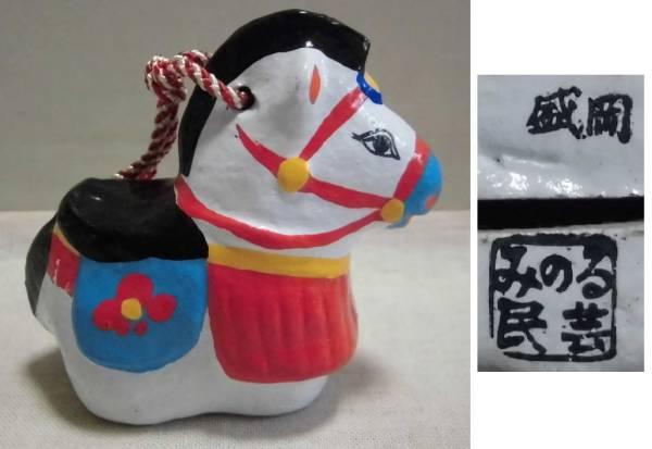 土鈴 午 盛岡 みのる民芸 馬 干支 土人形 伝統工芸品 郷土玩具 置物 人形_画像1
