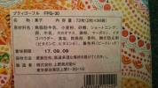 上野風月堂 プティゴーフル 詰め合わせです。