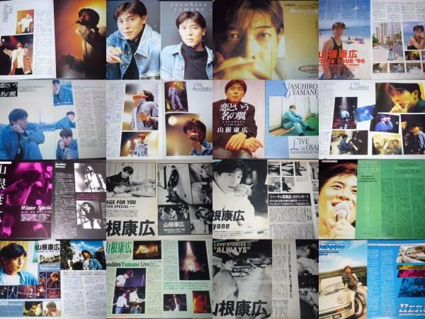 山根康広 切り抜き 120ページ 貴重記事多数 【詳細付】1994年~小冊子含