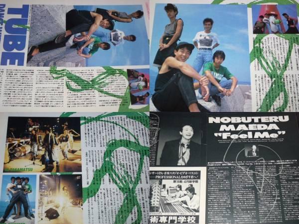TUBE/前田亘輝 切り抜き43ページ【詳細付】1987年~