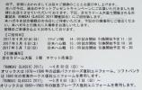4/30 オリックスvsソフトバンク☆5/6,5/7 オリックスvs日本ハム◆内野自由席 4名 KANSAI CLASSIC 2017☆京セラドーム大阪