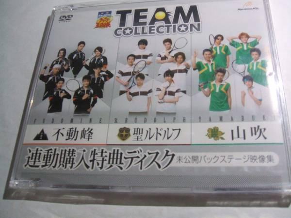 新品★ミュージカル テニスの王子様 TEAM COLLECTION 連動購入特典DVD グッズの画像