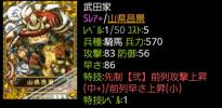 コロプラ 戦国いろは★Sレア+/山県昌景レベル1★武田家