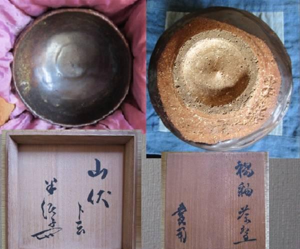 川喜田半泥子 褐釉茶碗 銘「山伏」_画像3