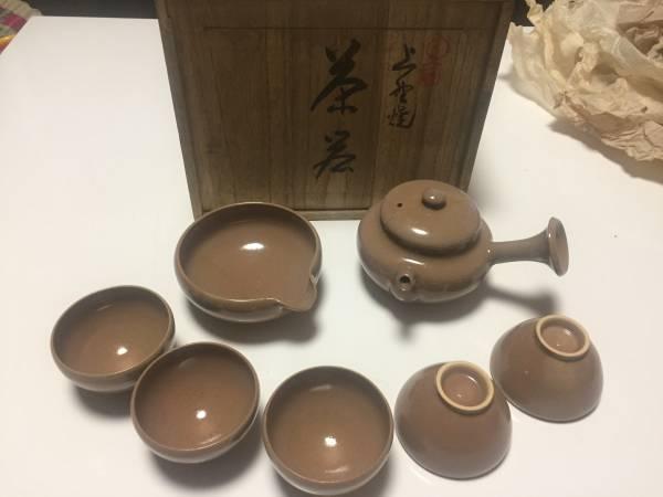 送料無料 煎茶道具 煎茶7点セット 急須湯呑湯冷し 共箱