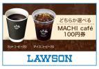 【ローソン】コーヒー Sサイズ ☆無料引換券☆7/31