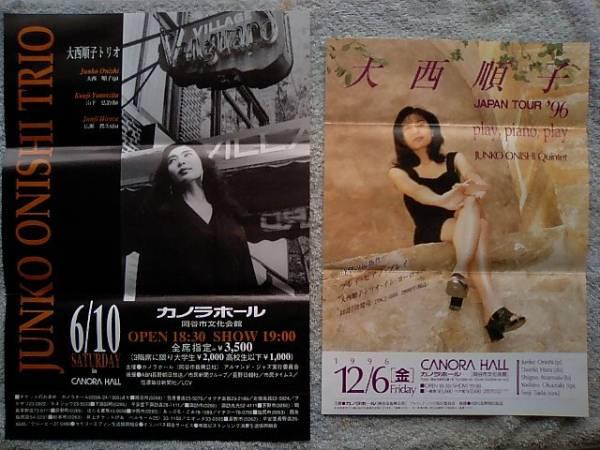 大西順子コンサート チラシ 2枚 1995年6月10日 1995年12月6日 カノラホール