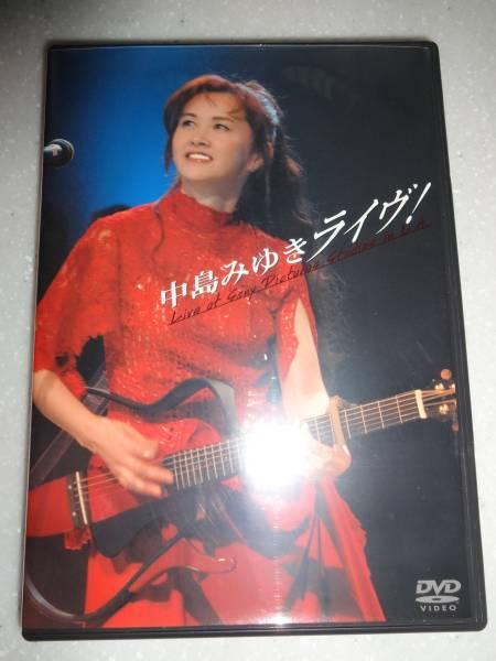 中島みゆきライヴ!Live at Sony Pictures Studios in L.A. DVD コンサートグッズの画像