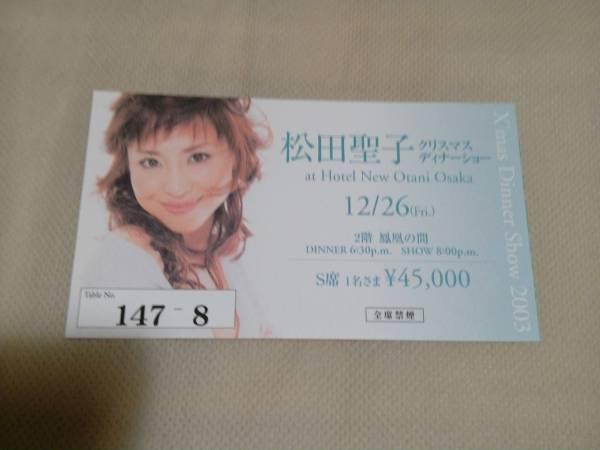 松田聖子☆ディナーショーチケット半券 コンサートグッズの画像