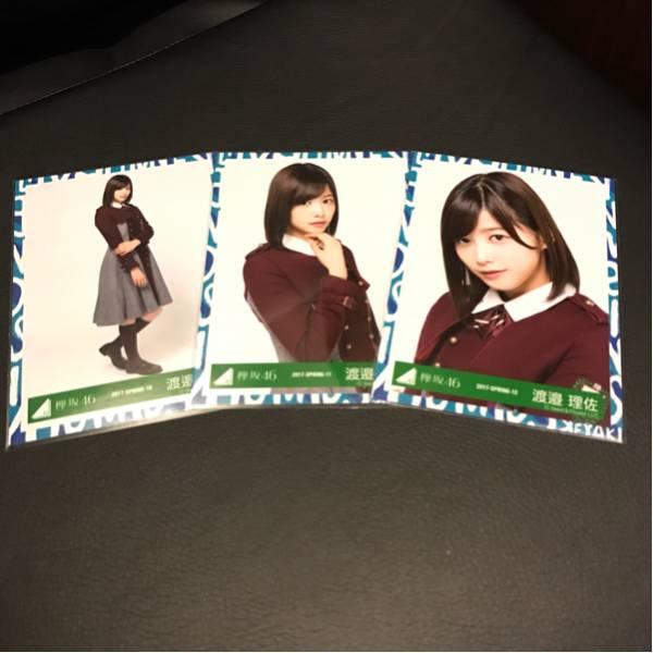 欅坂46 渡邉理佐 オフィシャル衣装 3種コンプ 会場生写真