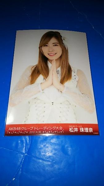 【生写真】送付82円 AKB48 トレーディング大会 松井珠理奈 2017.4 SKE48 tk1704