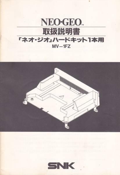 【取説】NEOGEO MV-1FZ 取扱説明書
