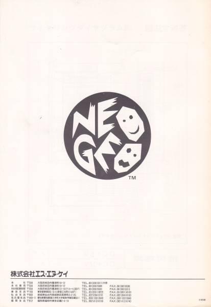 【取説】NEOGEO MV-1FZ 取扱説明書_画像2