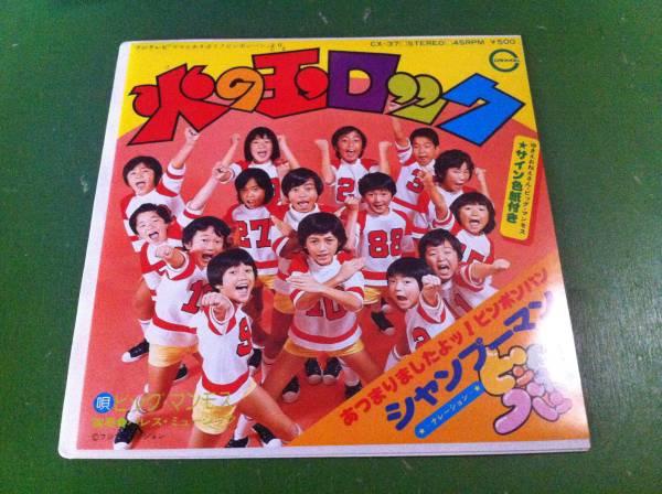 ピンポンパン 火の玉ロック EP盤