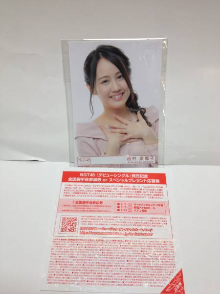 NGT48 1stシングル 青春時計 全国イベント参加券 握手券1枚 + 西村菜那子生写真1枚