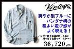 3.6万Vintage55 ヴィンテージ55 潮っぽさ全開のラグジュアリーなデニシャツ!遊び心擽るバンダナ柄デニムシャツ ウエスタンシャツ L