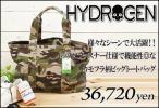 3.6万ハイドロゲン HYDROGEN 様々なシーンで大活躍!機能性バツグンな上質キャンバスのカモフラ柄ビッグトートバッグ 鞄 スカル刺繍 迷彩