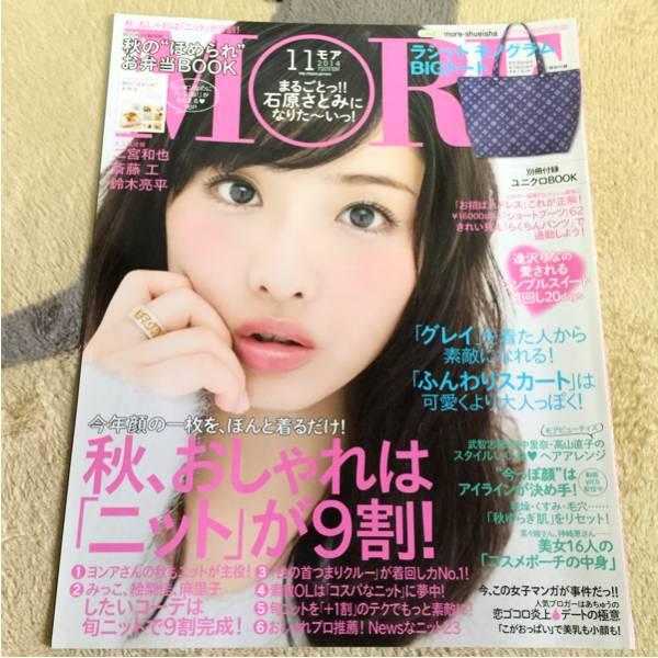 石原さとみ 切り抜き MORE 2014.11