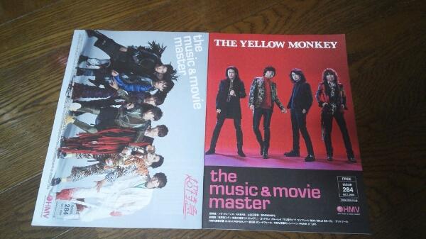 HMV冊子THE YELLOW MONKEY 超特急 清水翔太 フリーペーパー2冊♪