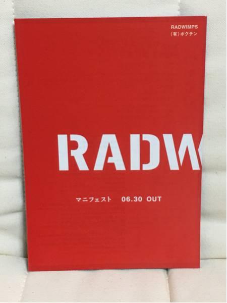 非売品 RADWIMPS フリーペーパー【携帯電話・マニフェスト】(有)ボクチン 2010年 チラシ フライヤー ラッドウィンプス